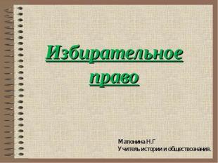 Избирательное право Матюнина Н.Г Учитель истории и обществознания.