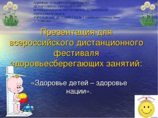 Презентация для всероссийского дистанционного фестиваля здоровьесберегающих з