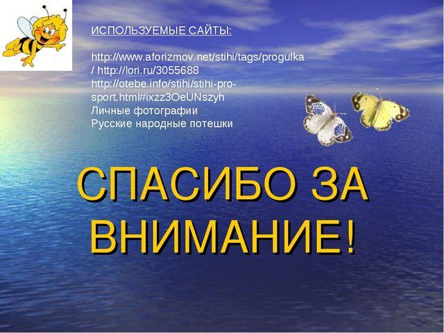 СПАСИБО ЗА ВНИМАНИЕ! ИСПОЛЬЗУЕМЫЕ САЙТЫ: http://www.aforizmov.net/stihi/tags/...