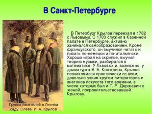 В Петербург Крылов переехал в 1782 с Львовыми. С 1783 служил в Казенной пала