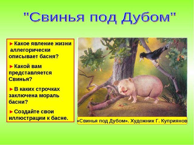«Свинья под Дубом». Художник Г. Куприянов ►Какое явление жизни аллегорически...