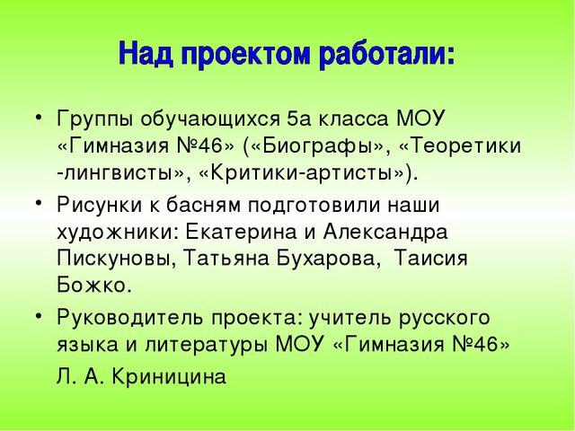Группы обучающихся 5а класса МОУ «Гимназия №46» («Биографы», «Теоретики -линг...