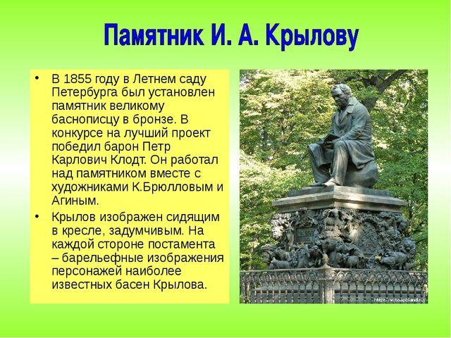В 1855 году в Летнем саду Петербурга был установлен памятник великому баснопи...