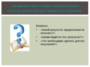 Определение цели и задач, формулирование гипотезы, выбор методов ведения иссл