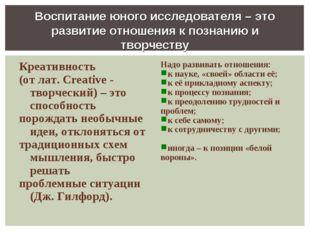 Креативность (от лат. Creative - творческий) – это способность порождать необ