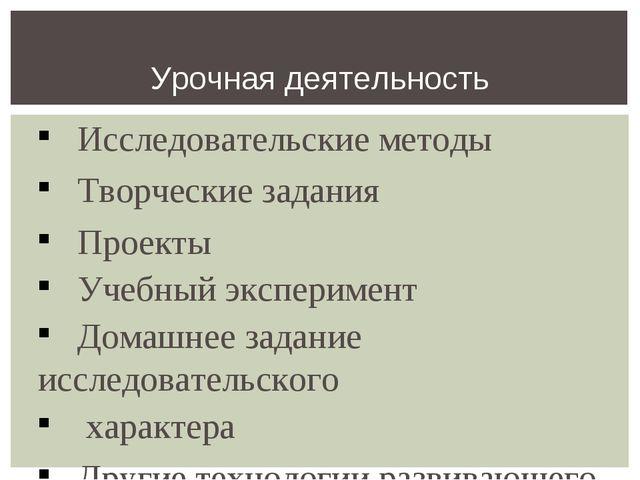 Урочная деятельность Исследовательские методы Творческие задания Проекты Учеб...