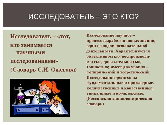 Исследователь – «тот, кто занимается научными исследованиями» (Словарь С.И. О...
