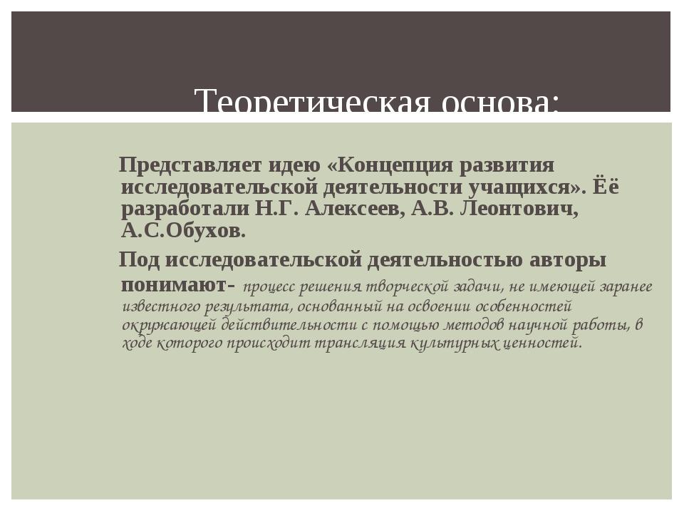 Теоретическая основа: Представляет идею «Концепция развития исследовательской...