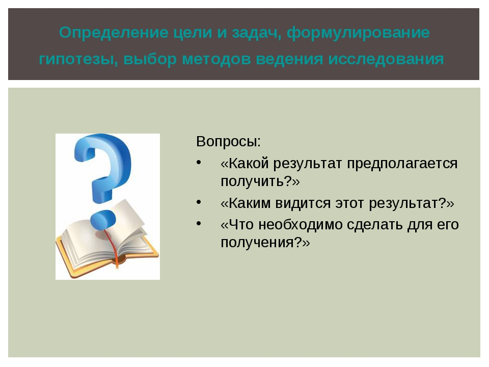 Определение цели и задач, формулирование гипотезы, выбор методов ведения иссл...