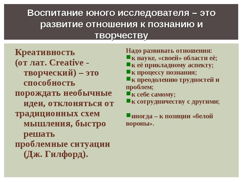Креативность (от лат. Creative - творческий) – это способность порождать необ...