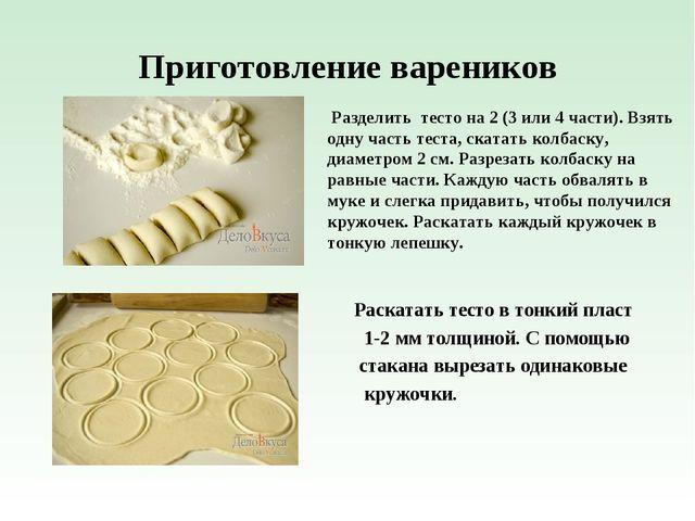 Приготовление вареников Разделить тесто на 2 (3 или 4 части). Взять одну част...