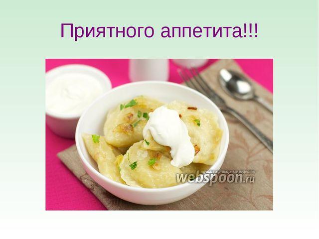 Приятного аппетита!!!