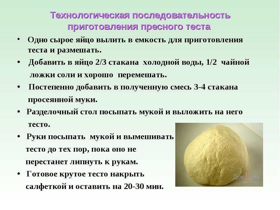 Технологическая последовательность приготовления пресного теста Одно сырое яй...