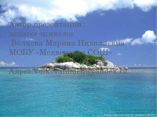 Автор презентации: педагог-психолог Волкова Марина Николаевна МОБУ «Медвенска