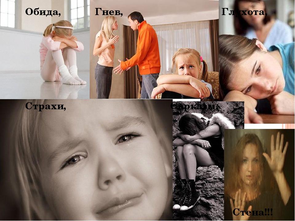 Обида, Гнев, Глухота, Страхи, Сарказм, Стена!!!