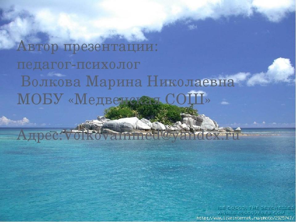Автор презентации: педагог-психолог Волкова Марина Николаевна МОБУ «Медвенска...