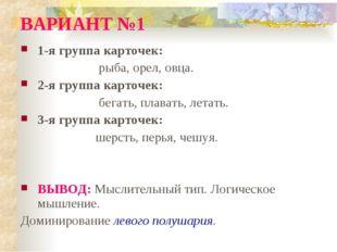 ВАРИАНТ №1 1-я группа карточек: рыба, орел, овца. 2-я группа карточек: бегать