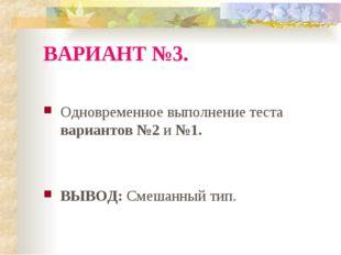 ВАРИАНТ №3. Одновременное выполнение теста вариантов №2 и №1. ВЫВОД: Смешанны