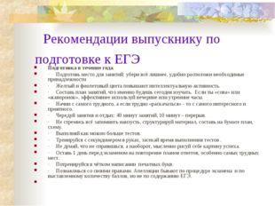 Рекомендации выпускнику по подготовке к ЕГЭ Подготовка в течение года. ·