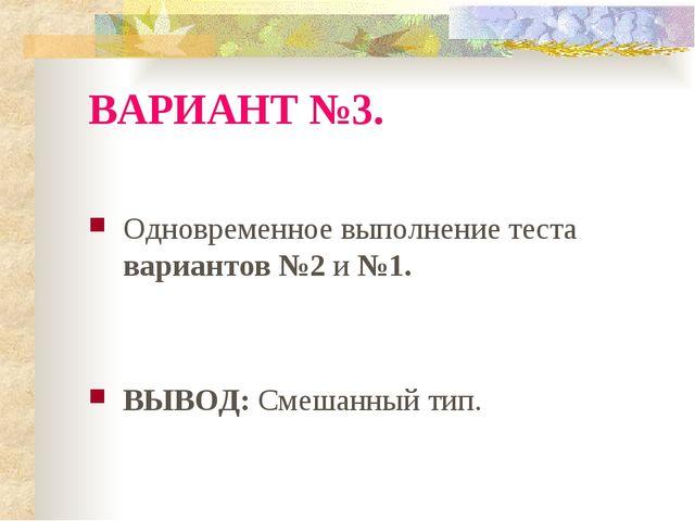 ВАРИАНТ №3. Одновременное выполнение теста вариантов №2 и №1. ВЫВОД: Смешанны...