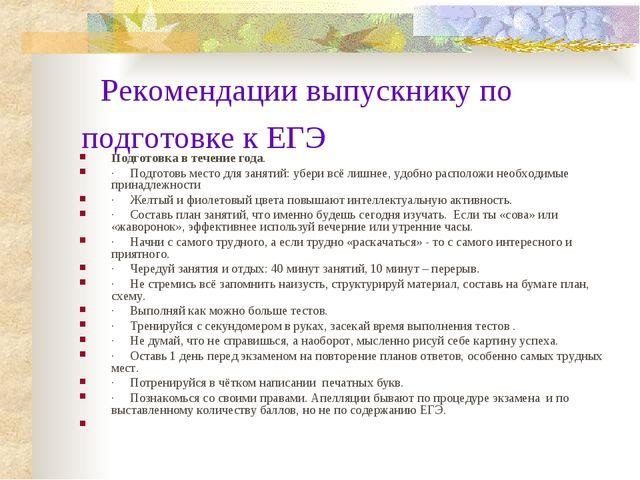 Рекомендации выпускнику по подготовке к ЕГЭ Подготовка в течение года. ·...