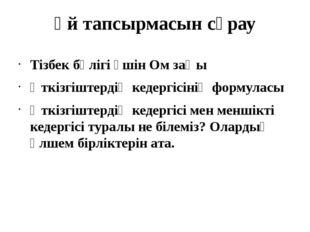 Үй тапсырмасын сұрау Тізбек бөлігі үшін Ом заңы Өткізгіштердің кедергісінің ф