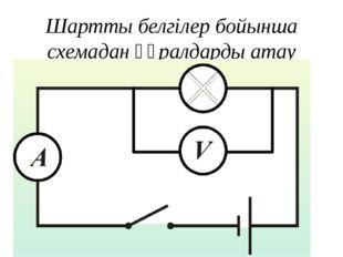 Шартты белгілер бойынша схемадан құралдарды атау