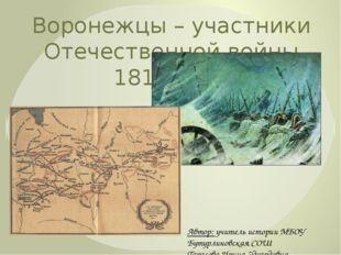 Воронежцы – участники Отечественной войны 1812 года   Автор: учитель истори