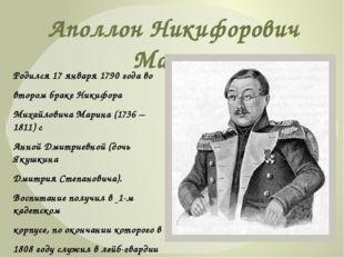 Аполлон Никифорович Марин Родился 17 января 1790 года во втором браке Никифор