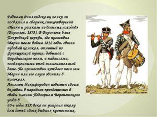 Родному Финляндскому полку он посвятил и сборник стихотворений «Песни и расск