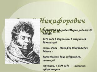 Сергей Никифорович Марин  Сергей Никифорович Марин родился 29 января 1776 г