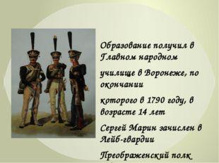 Образование получил в Главном народном училище в Воронеже, по окончании к