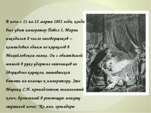 В ночь с 11 на 12 марта 1801 года, когда был убит император Павел I, Марин н