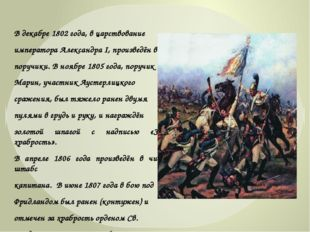 В декабре 1802 года, в царствование императора Александра I, произведён в пор