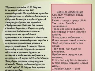 Творческое наследие С.Н.Марина включает в себя около 200 стихотворений, две