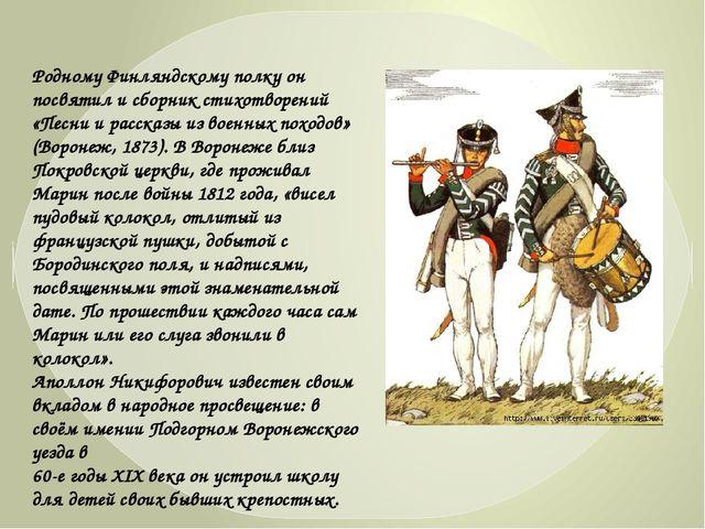 Родному Финляндскому полку он посвятил и сборник стихотворений «Песни и расск...