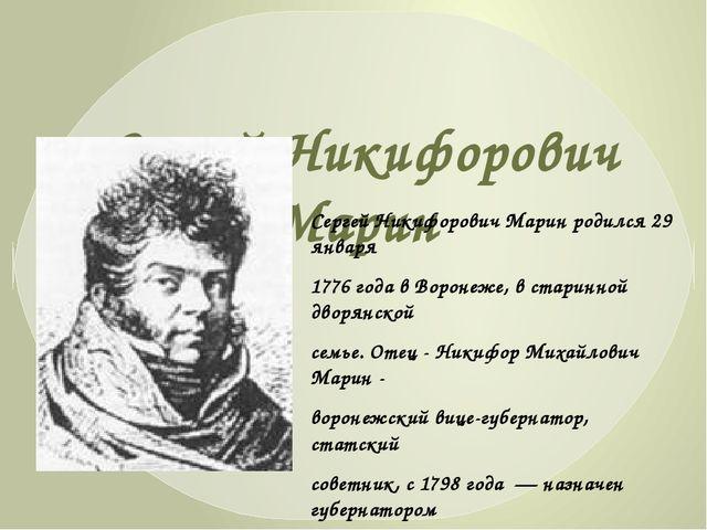 Сергей Никифорович Марин  Сергей Никифорович Марин родился 29 января 1776 г...