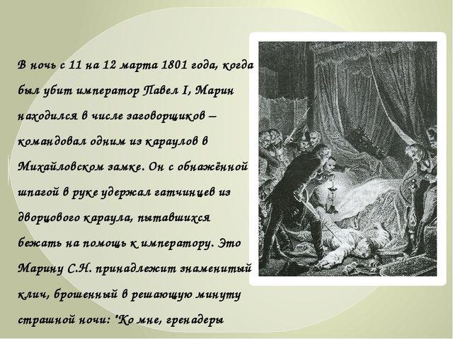 В ночь с 11 на 12 марта 1801 года, когда был убит император Павел I, Марин н...