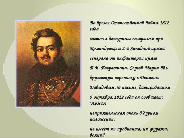 Во время Отечественной войны 1812 года состоял дежурным генералом при Ком...