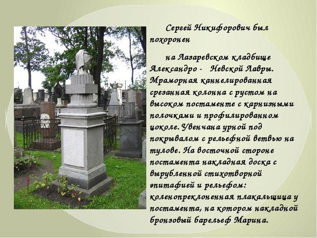 Сергей Никифорович был похоронен на Лазаревском кладбище Александро - Невс...