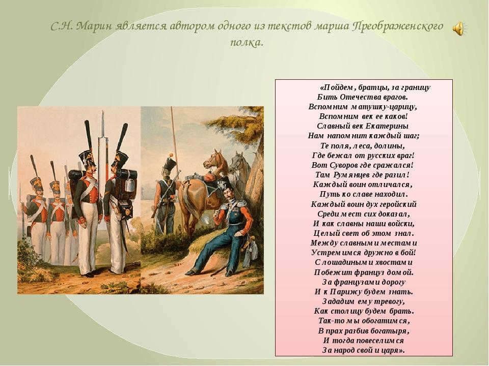 С.Н. Марин является автором одного из текстов марша Преображенского полка. «...