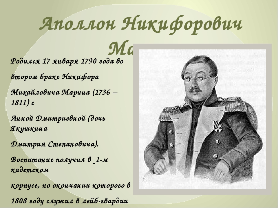 Аполлон Никифорович Марин Родился 17 января 1790 года во втором браке Никифор...