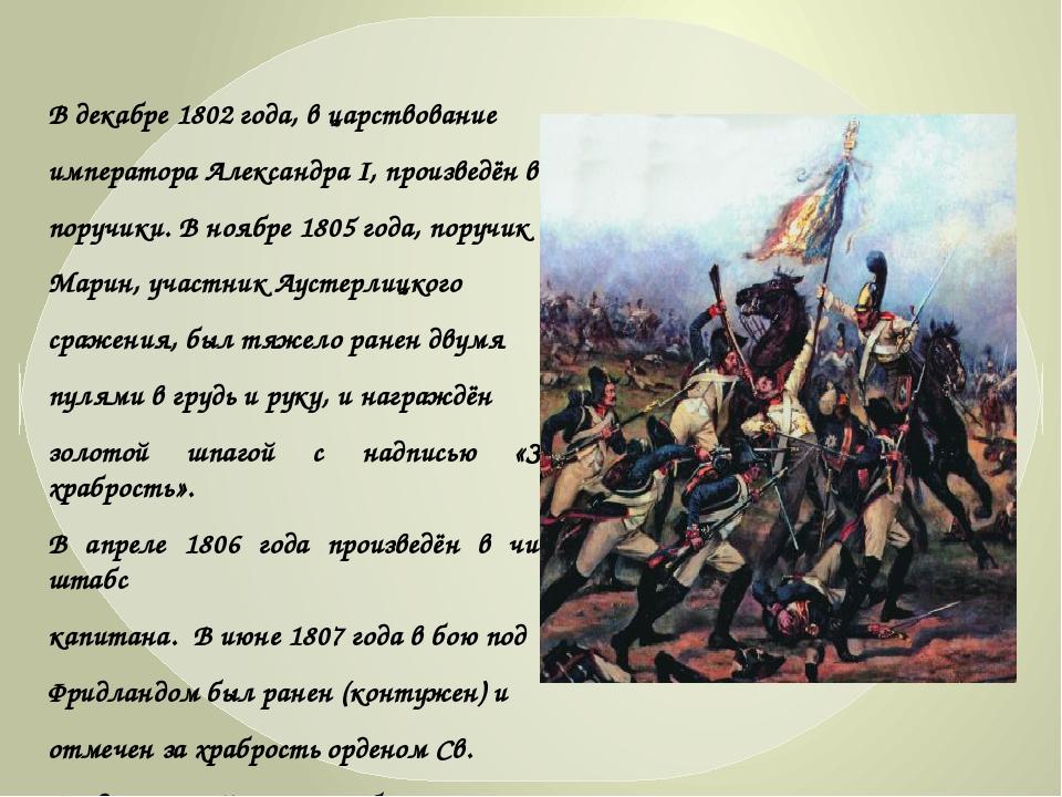 В декабре 1802 года, в царствование императора Александра I, произведён в пор...