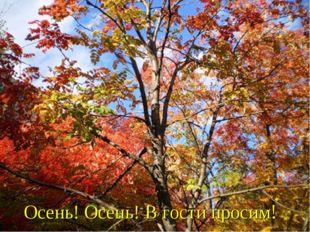 Осень! Осень! В гости просим!