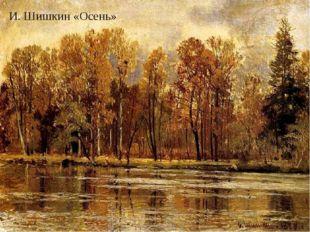 И. Шишкин «Осень»