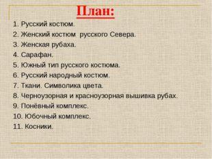 План: 1. Русский костюм. 2. Женский костюм русского Севера. 3. Женская рубах
