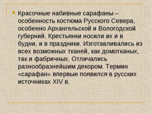 Красочные набивные сарафаны – особенность костюма Русского Севера, особенно А