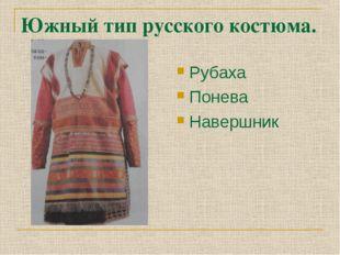 Южный тип русского костюма. Рубаха Понева Навершник