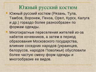 Южный русский костюм Южный русский костюм (Рязань, Тула, Тамбов, Воронеж, Пен