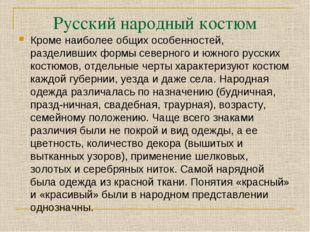 Русский народный костюм Кроме наиболее общих особенностей, разделивших формы